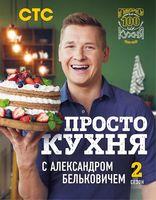 ПроСТО кухня с Александром Бельковичем. 2 сезон