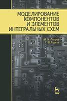 Моделирование компонентов и элементов интегральных схем
