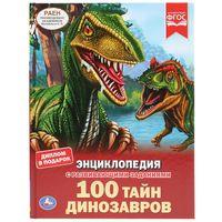 Энциклопедия с развивающими заданиями. 100 тайн динозавров