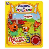 Три кота. Пожарная станция. Книжка-игрушка (1 кнопка с 3 пеcенками)