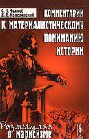 Комментарии к материалистическому пониманию истории