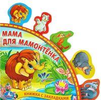 Мама для мамонтенка. Книжка-игрушка (книга с закладками)