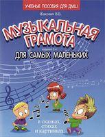Музыкальная грамота для самых маленьких в сказках, стихах и картинках