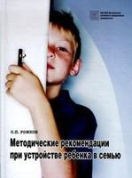 Методические рекомендации при устройстве ребенка в семью
