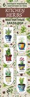 Набор закладок-маркеров с магнитами. Kitchen herbs. Пряности (6 закладок полукругл.)