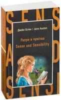 Sense and Sensibility (м)
