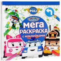 Робокар Поли и его друзья. Мега-раскраска с наклейками