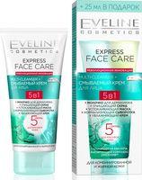 """Крем для лица смываемый 5в1 """"Express Face Care"""" (100 мл)"""