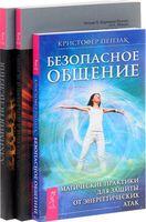 Безопасное общение. Алхимия исцеления. Традиционная и нетрадиционная медицина (комплект из 3-х книг)