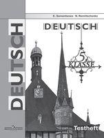 Немецкий язык. 5 класс. Контрольные задания
