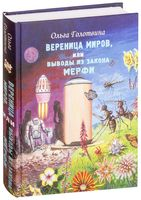 Вереница миров, или Выводы из закона Мерфи. Книга-игра