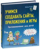 Учимся создавать сайты, приложения и игры. Программирование для детей. HTML, CSS и JavaScript