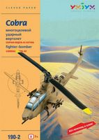 """Сборная модель из картона """"Вертолет многоцелевой ударный Кобра. Песочный"""" (масштаб: 1/48)"""