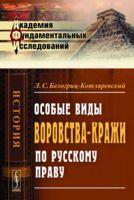 Особые виды воровства-кражи по русскому праву (м)