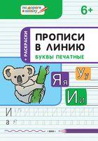 Прописи в линию. Буквы печатные. Тетрадь для занятий с детьми 6–7 лет