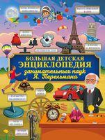 Большая детская энциклопедия занимательных наук Я. Перельмана