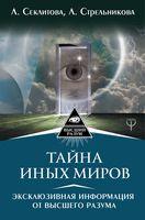 Тайна Иных Миров. Эксклюзивная информация от Высшего Разума
