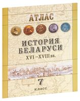 История Беларуси ХVІ-ХVІII вв. 7 класс. Атлас