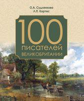 100 писателей Великобритании