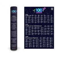 "Скретч-постер ""100 коктейлей"" (50х70 см)"