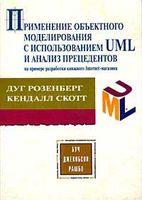 Применение объектного моделирования с использованием UML и анализ прецедентов на примере разработки книжного Internet-магазина