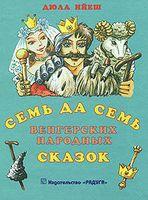 Семь да семь венгерских народных сказок