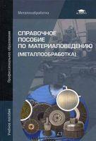 Справочное пособие по материаловедению (металлообработка)