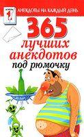 365 лучших анекдотов под рюмочку