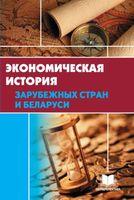 Экономическая история зарубежных стран и Беларуси