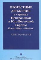 Протестные движения в странах Центральной и Юго-Восточной Европы. Конец 1960-х-1980-е гг. Хрестоматия