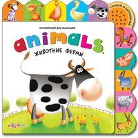 Animals. Животные фермы