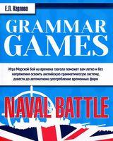 Грамматические игры для изучения английского языка. Морской бой