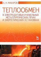 Теплообмен в электродуговых и факельных металлургических печах и энергетических установках