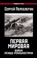 Первая Мировая - война между Реальностями