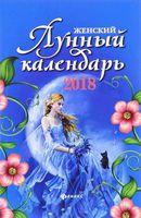 Женский лунный календарь на 2018 год