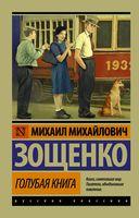 Голубая книга (м)