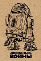 """Блокнот """"R2-D2"""" (А5)"""