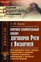 Критико-сравнительный анализ договоров Руси с Византией (м)