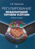 Регулирование международной торговли услугами