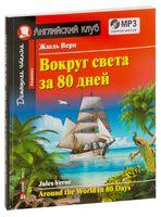 Around The World in 80 Days (+ CD)