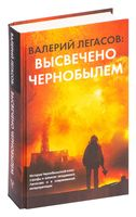 Высвечено Чернобылем