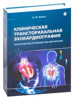 Клиническая трансторакальная эхокардиография. Практическое руководство для врачей