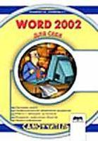 Word 2002. Самоучитель