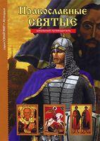Православные святые. Школьный путеводитель