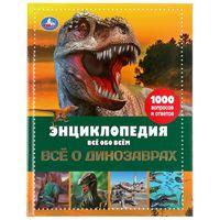 Все о динозаврах. Энциклопедия все обо всем