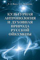 Культурная антропология и духовная природа русской ойкумены