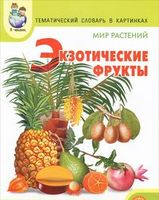 Тематический словарь в картинках. Мир растений. Экзотические фрукты