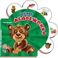 Все про медвежонка