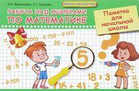 Работа над ошибками по математике. Памятка для начальной школы