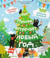 Кот Пушок встречает Новый год. 100 веселых заданий (+ наклейки)